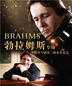 The Violinist Volodja Balzalorsky and the pianist Peter Caelen:China Tour 2017 Poster